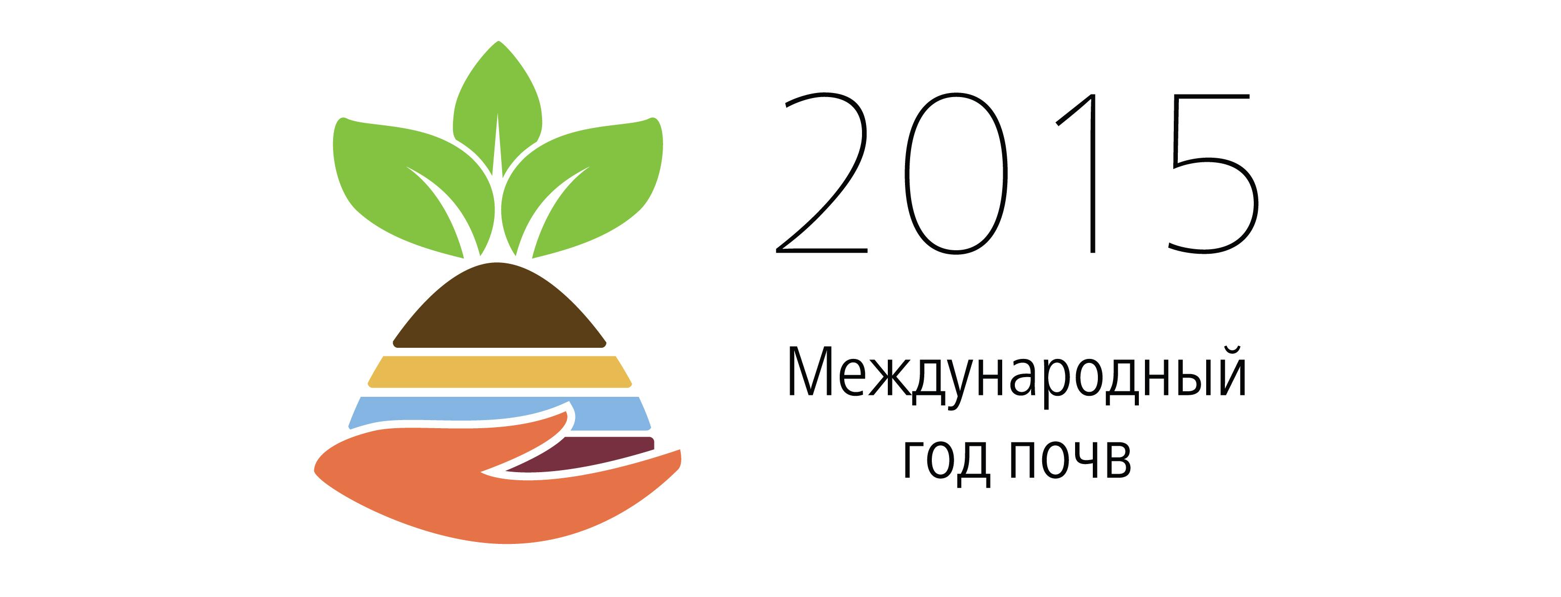 Международный год почв