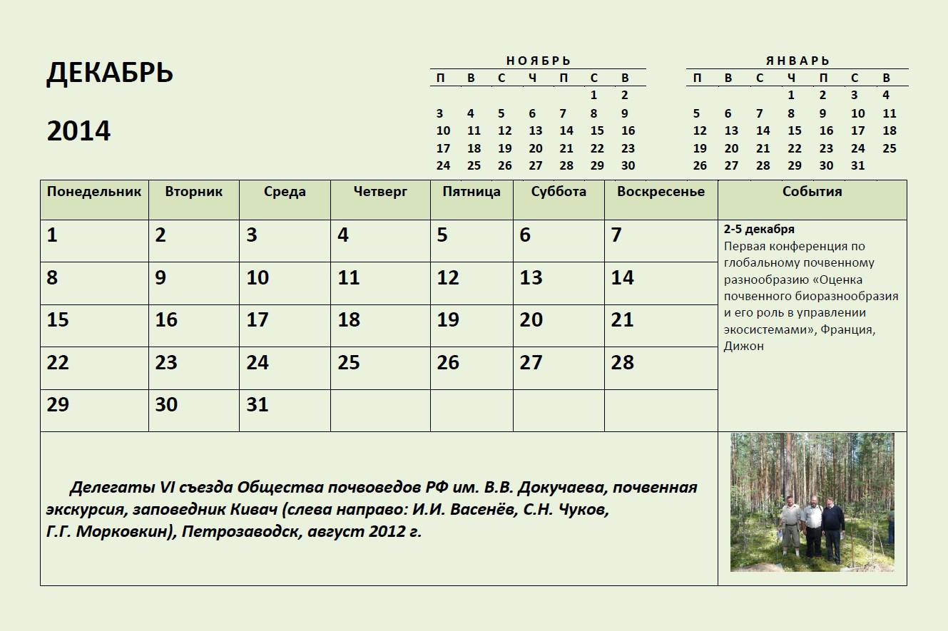 Почвенный календарь 2014