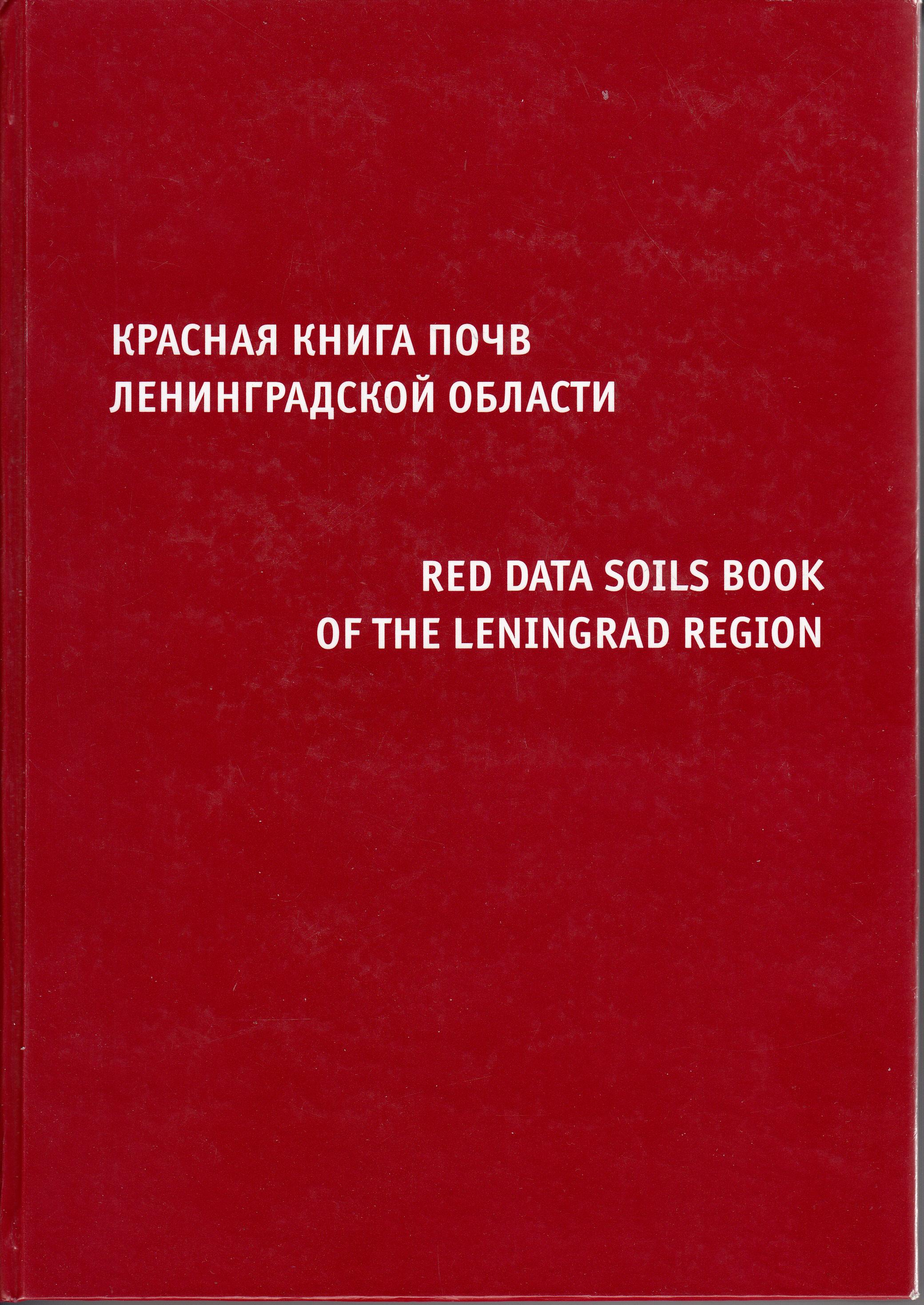 Красная книга почв ЛО