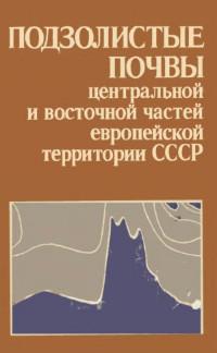 Подзолистые почвы центр. и вост. частей Европ. России