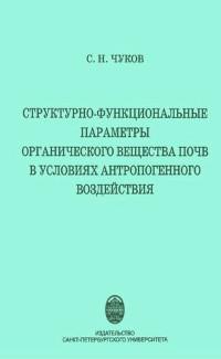 С.Н. Чуков